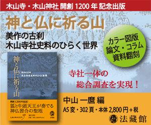 開創1200年記念出版「神と仏の祈る山-美作の古刹 木山寺社史料のひらく世界」