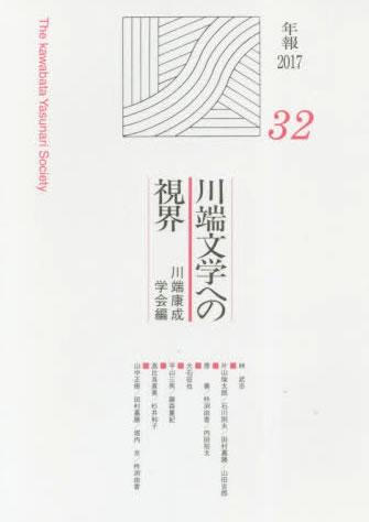 『川端文学への視界』川端康成学会