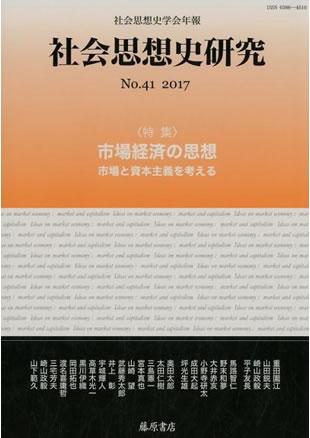 『社会思想史研究』社会思想史学会