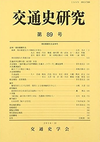 『交通史研究』交通史学会