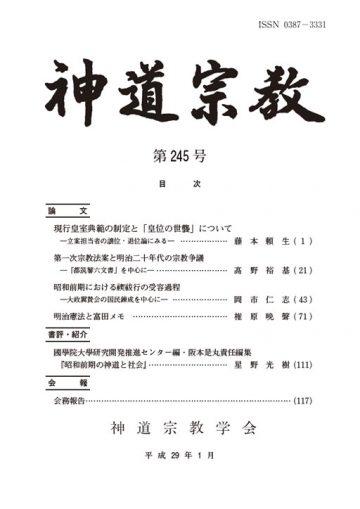 『神道宗教』神道宗教学会