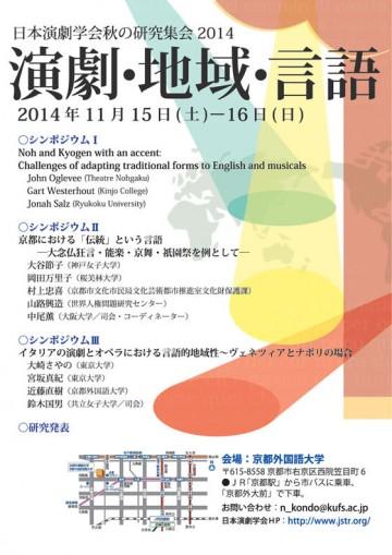 日本演劇学会秋の研究集会2014「演劇・地域・言語」
