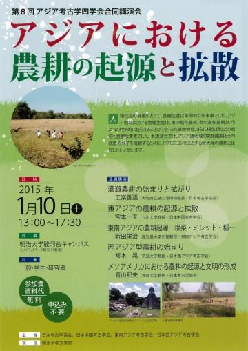 アジアにおける農耕の起源と拡散