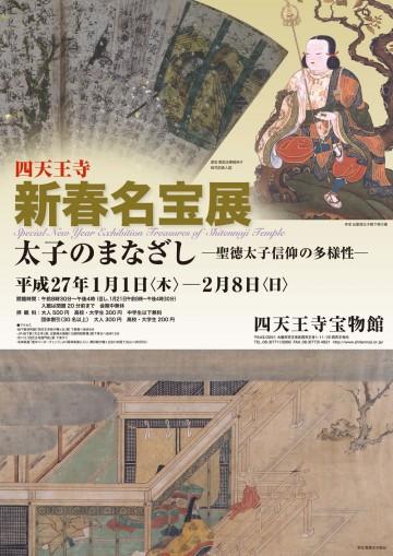 四天王寺新春名宝展「太子のまなざし-聖徳太子信仰の多様性-」