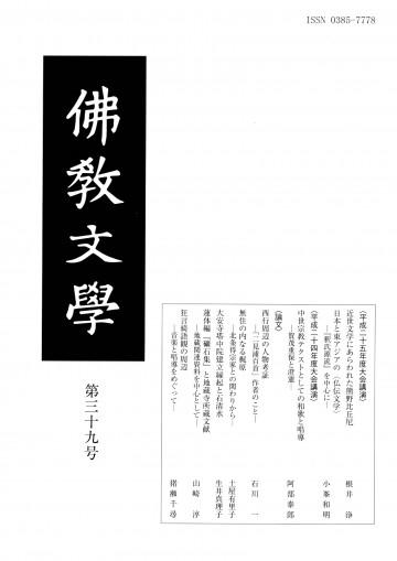 『仏教文学』仏教文学会