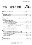 『昔話-研究と資料-』日本昔話学会