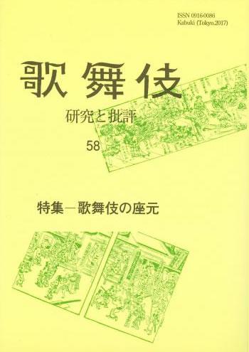 『歌舞伎-研究と批評-』歌舞伎学会