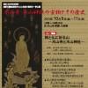 開創1200年記念事業「木山寺・木山神社の宝物とその歴史展」