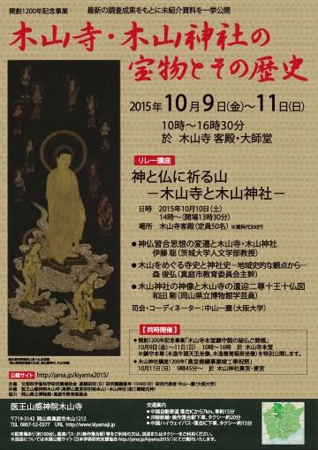 開創1200年記念事業「木山寺・木山神社の宝物とその歴史」展