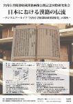 宮内庁書陵部収蔵漢籍画像公開記念国際研究集会 日本における漢籍の伝流