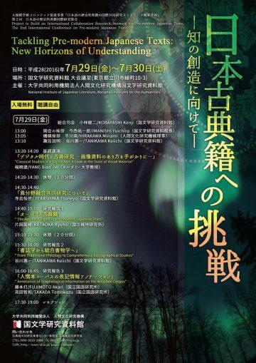 第2回日本語の歴史的典籍国際研究集会「日本古典籍への挑戦-知の創造に向けて-」