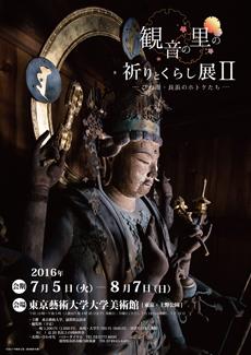 観音の里の祈りとくらし展Ⅱ-びわ湖・長浜のホトケたち-