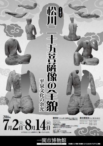 テーマ展「松川二十五菩薩像の全貌-平泉文化の余光-」