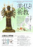 特集陳列「丹後の仏教美術」