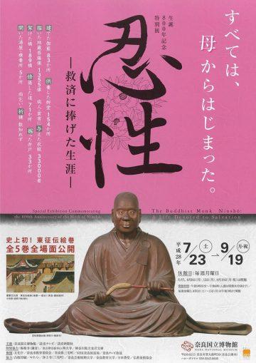 生誕800年記念特別展「忍性-救済にささげた生涯-」
