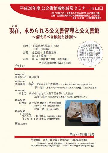 平成28年度 公文書館機能普及セミナー in 山口