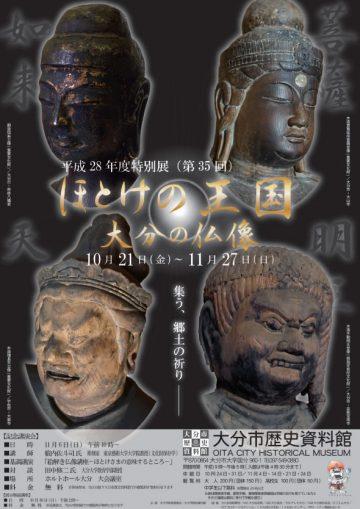 特別展「ほとけの王国-大分の仏像-」