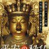特別展「平安の秘仏-滋賀・櫟野寺の大観音とみほとけたち」