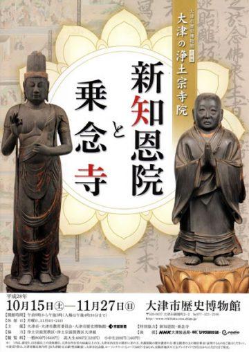 企画展「大津の浄土宗寺院 新知恩院と乗念寺」