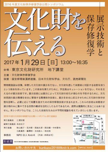 2016年度文化財保存修復学会公開シンポジウム「文化財を伝える-展示技術と保存修復学」