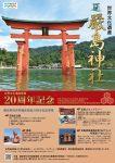 厳島神社 世界遺産登録20周年記念 宝物名品展