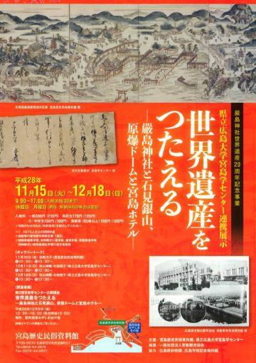 世界遺産をつたえる-嚴島神社と石見銀山、原爆ドームと宮島ホテル-