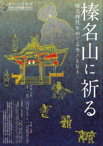 特別展「榛名山に祈る-榛名神社をめぐるモノとヒト-」