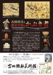 企画展「古田織部と慶長年間のかぶき者」