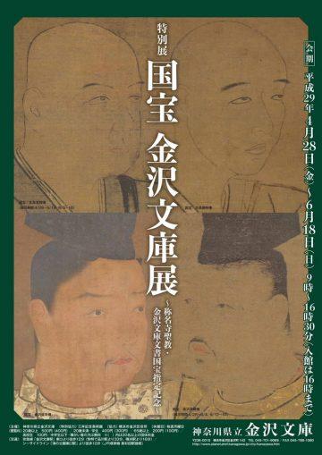 特別展「国宝 金沢文庫展」