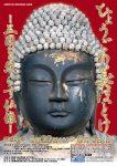 特別展「ひょうごの美(み)ほとけ~五国を照らす仏像展」