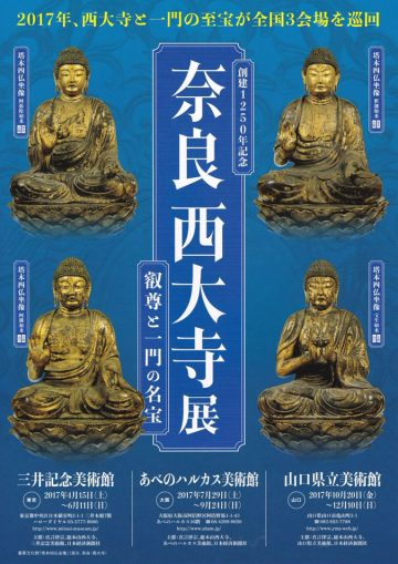 創建1250年記念「奈良 西大寺展 叡尊と一門の名宝」