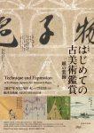 企画展「はじめての古美術鑑賞-紙の装飾-」