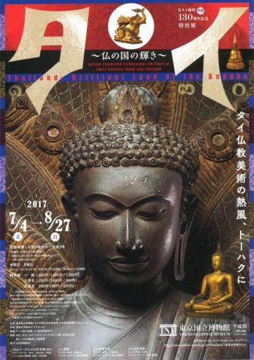 日タイ修好130周年記念特別展「タイ ~仏の国の輝き~」