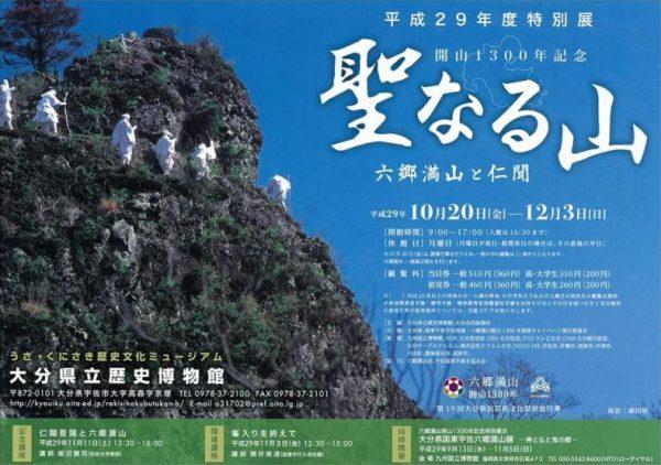 特別展「開山1300年記念 聖なる山-六郷満山と仁聞-」