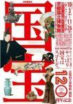 京都国立博物館開館120周年記念 特別展覧会「国宝」