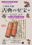 特別展「天理図書館 古典の至宝 -新善本叢書刊行記念-」