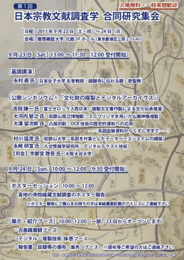 第1回 日本宗教文献調査学 合同研究集会