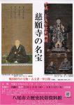 平成29年度企画展「慈願寺の名宝」