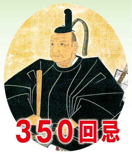 永井尚政(信斎)公 三百五十年遠忌 法要・追善茶会