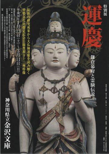 特別展「運慶 鎌倉幕府と霊験伝説」