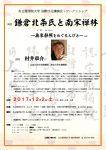 名古屋学院大学 国際文化講演会・ワークショップ「鎌倉北条氏と南宋禅林」