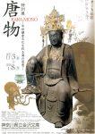 特別展「唐物 KARA-MONO―中世鎌倉文化を彩る海の恩恵―」