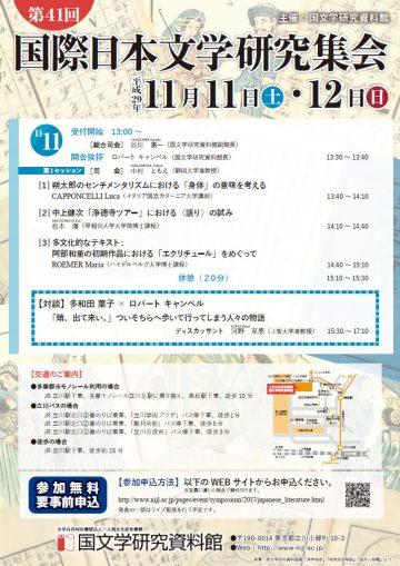 第41回国際日本文学研究集会