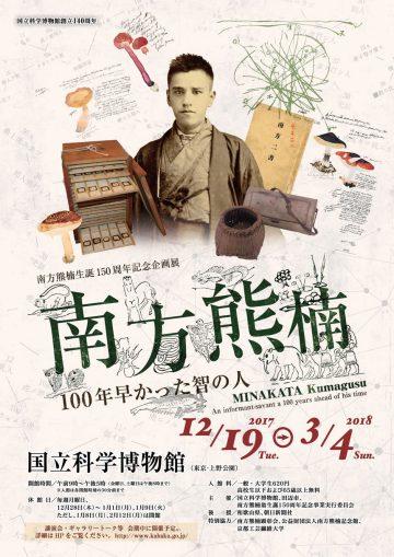 南方熊楠生誕150周年記念企画展「南方熊楠-100年早かった智の人-」