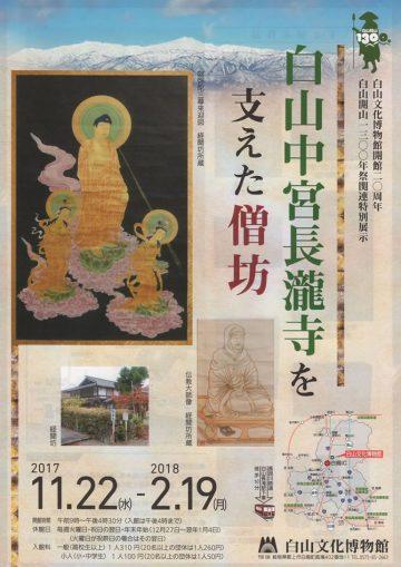 特別展示 「白山中宮長瀧寺を支えた僧坊」