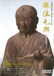 .企画展『佛法元興-法興寺の遺産・元興寺への道程-』