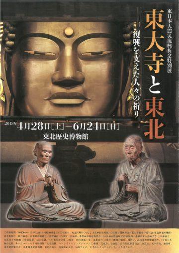 東日本大震災復興祈念特別展「東大寺と東北-復興を支えた人々の祈り-」
