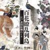 「百花繚乱列島−江戸諸国絵師めぐり−」展