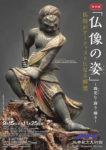 特別展「仏像の姿」~微笑む・飾る・踊る~