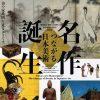 創刊記念『國華』130周年・朝日新聞140周年 特別展「名作誕生-つながる日本美術」